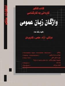 کتاب کنکور واژگان زبان عمومی کاردانی به کارشناسی نویسنده علی حسن پور